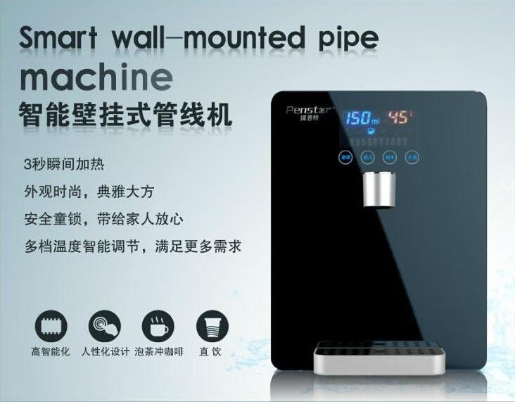 智能净水器品牌滨思特