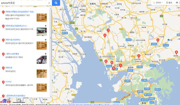 百度地图里的iphone店铺搜索