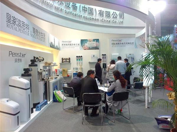 滨思特(中国)博览会