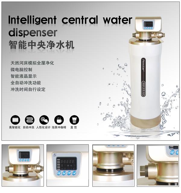滨思特净水器智能净水器中央净水机