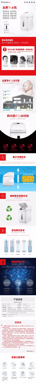 滨思特净水器产品系列