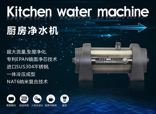 厨房净水机f4