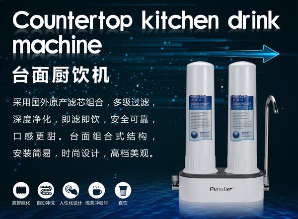 台面厨饮机