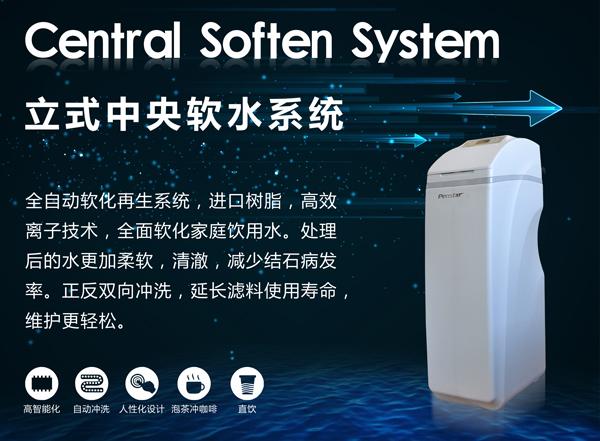 智能软水机PST-E2000