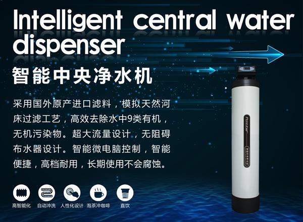 滨思特智能中央净水机