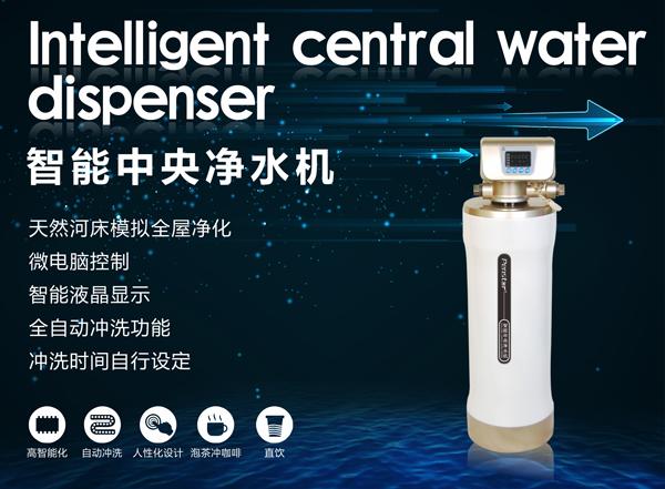 智能中央净水机