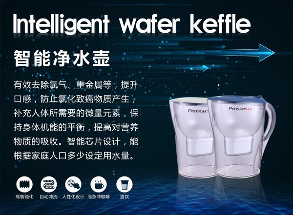 智能净水壶