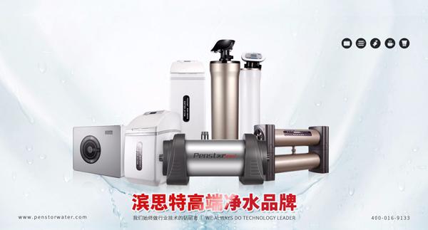 滨思特高端净水器品牌